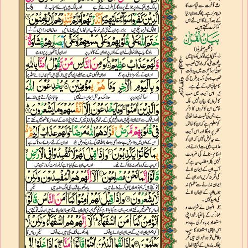 Bayan Ul Quran Ashraf Ali Thanvi Pdf