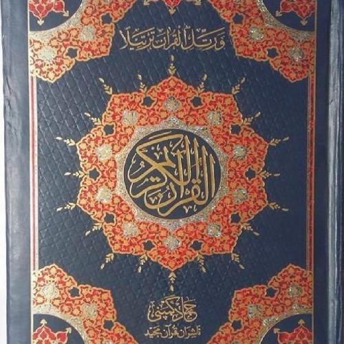 Quran 185