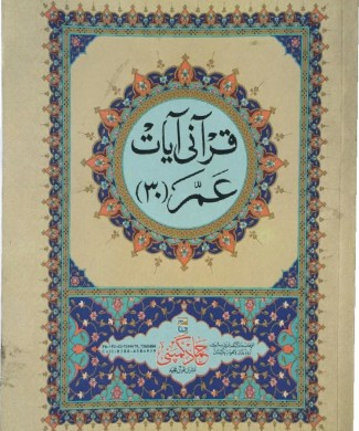Qurani inner