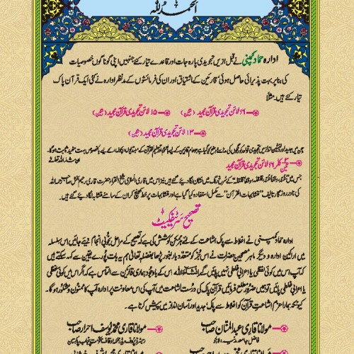 back Qurani