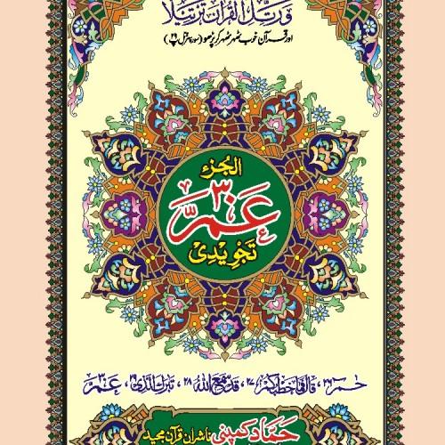 inner para alif