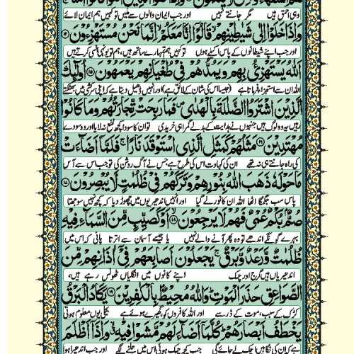 kanzul Qalam