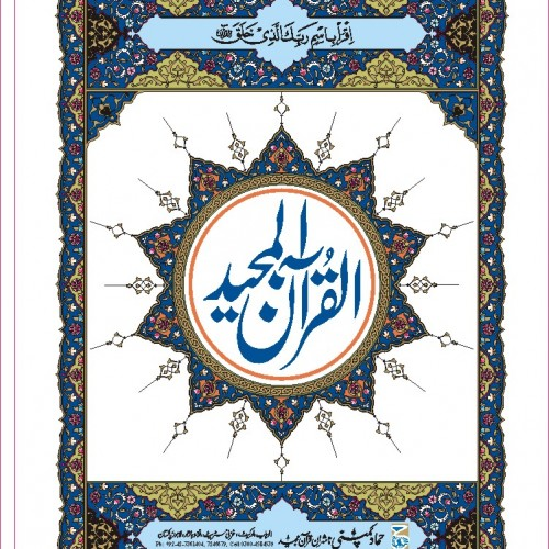 quran 9 line