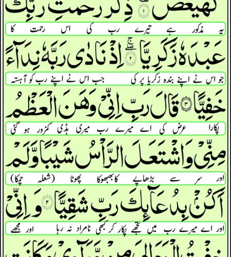 surah maryum 1st page